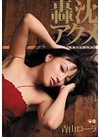 「轟沈アクメ 青山ローラ」のパッケージ画像