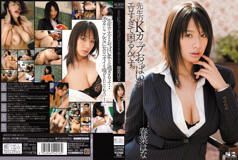 soe590pl SOE 590 Hana Haruna   Erotic K Cup Big Boobs Teacher