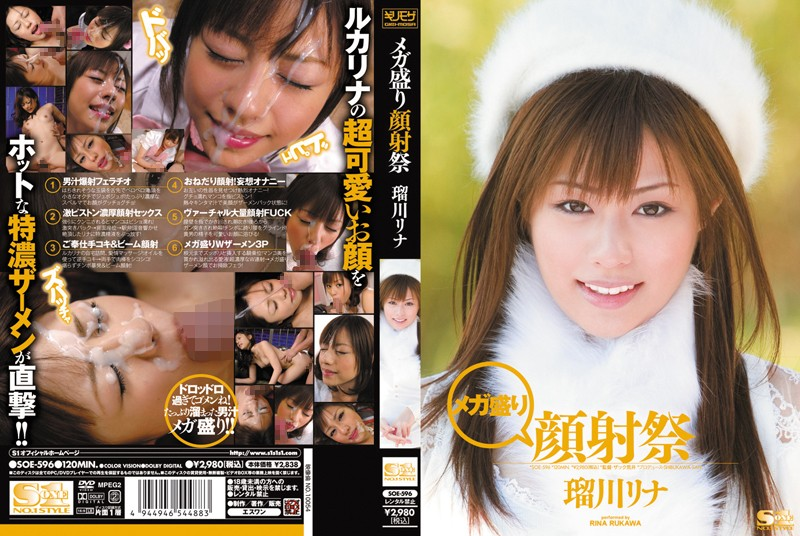 soe596pl SOE 596 Rina Rukawa   Mega Facial Feast