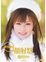 「メガ盛り顔射祭 瑠川リナ」のパッケージ画像