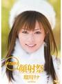 【予約】メガ盛り顔射祭 瑠川リナ