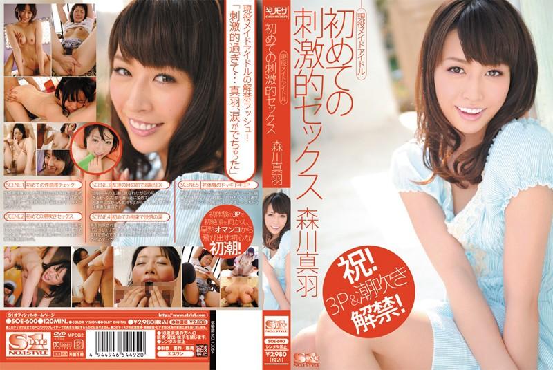 soe600pl SOE 600 Mau Morikawa   Actual Maid Idol   Her First Stimulating Sex