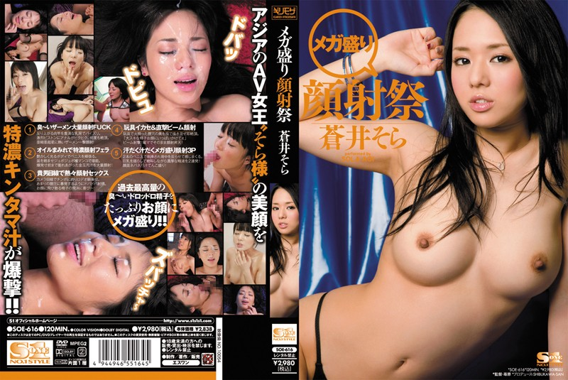 soe616pl SOE 616 Sora Aoi   Most Mega Facial Feast (HD1080p)