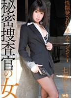 「秘密捜査官の女 性開発された美人エージェント 七海なな」のパッケージ画像