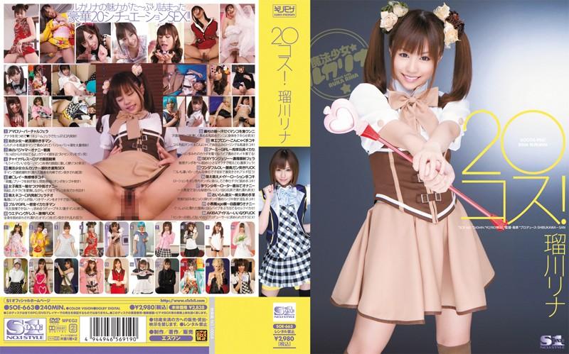 soe663pl SOE 663 Rina Rukawa   20 Costumes!