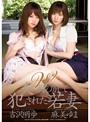【新作】W 夫の目の前で犯された若妻 吉沢明歩 麻美ゆま