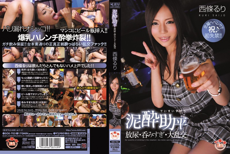 soe703pl SOE 703 Ruri Saijou   Complete Intoxication Lewdness   Urination, Drinking, Fucking Around