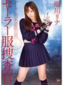 【新作】セーラー服捜査官 ザーメン媚薬遊戯の罠 瑠川リナ