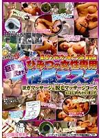 ひみつの女性専用性感エステ 素人ナンパスペシャルバージョン VOL.1