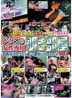 ひみつの女性専用覗き部屋 Vol.1
