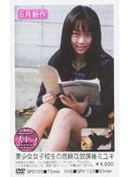 「美少女女子校生の危険な放課後 ミユキ」のパッケージ画像