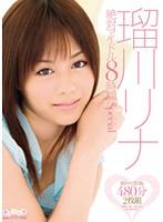 「瑠川リナ 絶対アイドル8時間Special」のパッケージ画像
