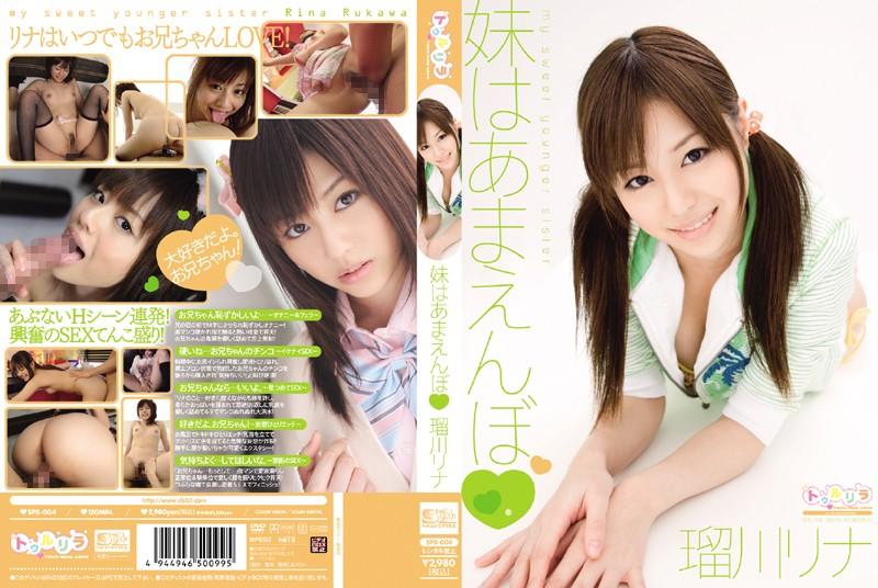 sps004pl SPS 004 Rina Rukawa   My Sweet Younger Sister