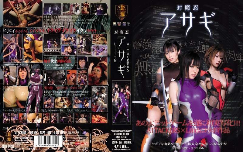 sspd077pl SSPD 077 Nana Aoyama, Nana Kunimi, Asuka Ishihara   ASAGI Black Lilith