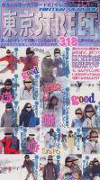 「東京STREET WINTER VERSION VOL.1」のパッケージ画像