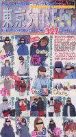 「東京STREET WINTER VERSION VOL.4」のパッケージ画像