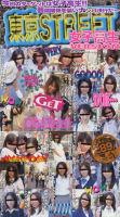 「東京STREET 女子校生池袋編 ちはるチャン」のパッケージ画像