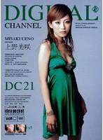 「DIGITAL CHANNEL 上野美咲」のパッケージ画像