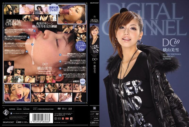 supd069pl SUPD 069 Miyuki Yokoyama   DIGITAL CHANNEL DC69