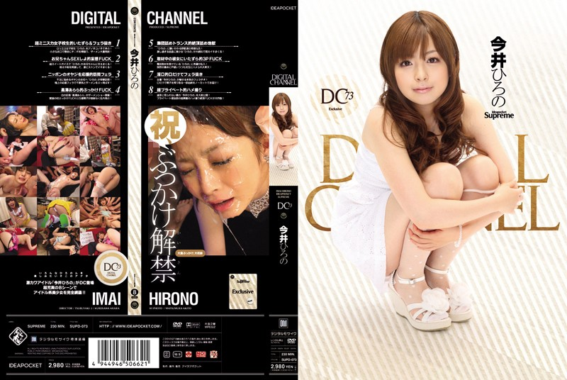 supd073pl SUPD 073 Hirono Imai   Digital Channel #73