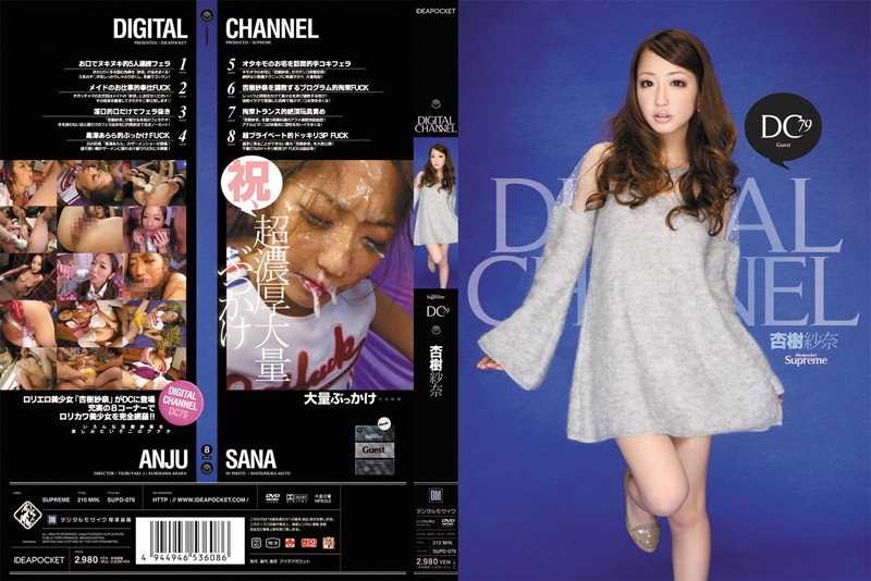 supd079pl SUPD 079 Sana Anju   Digital Channel 79