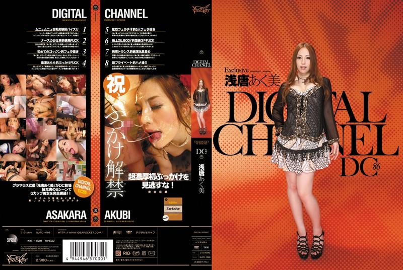 [SUPD-086] DIGITAL CHANNEL DC86 浅唐あく美