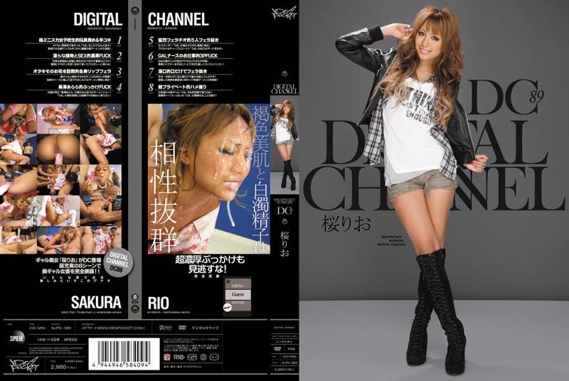 supd089pl SUPD 089 Rio Sakura   Digital Channel