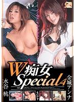 「W痴女Special 4」のパッケージ画像