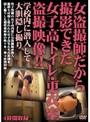 女盗撮師だから撮影できた女子校トイレ・更衣室盗撮映像!!