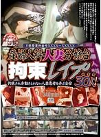 「F県警事件番号XXXX-XXXXX 産婦人科・人妻分娩台拘束レイプ 被害者30人! 拘束され身動きとれない人妻患者を弄ぶ全容」のパッケージ画像