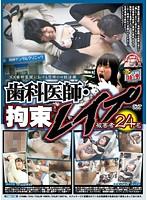 「XX歯科医院における恐怖の口腔治療 歯科医師・拘束レイプ 被害者24名」のパッケージ画像