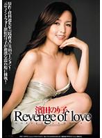 Revenge of love 濱田のり子