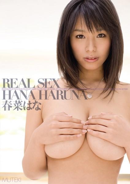 REAL SEX 春菜はな MUTEKI 巨乳 芸能人