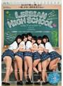 【数量限定】レズビアンハイスクール~放課後