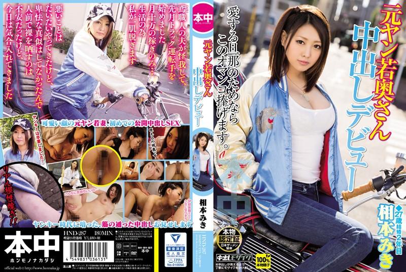 【DMM限定】元ヤン若奥さん中出しデビュー 相本みき パンティと生写真付き 相本みき