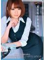 【DMM限定】狙われた美人受付嬢 仮名)ミコト