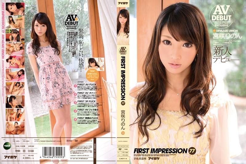 【数量限定】FIRST IMPRESSION77 宮咲りのん 特典DVD付き 特典DVD付き 宮咲りのん