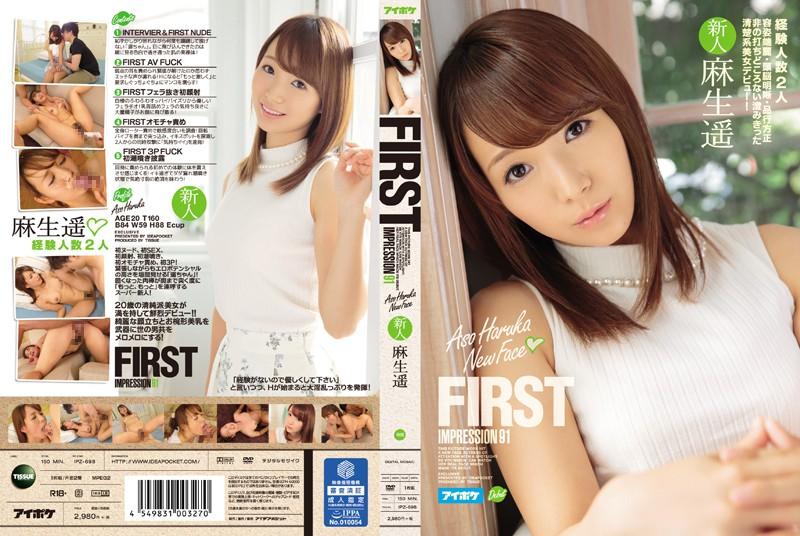 【数量限定】FIRST IMPRESSION 91 麻生遥 特典DVD付き 麻生遥