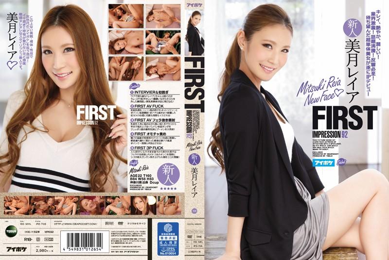 【数量限定】FIRST IMPRESSION 92 美月レイア 特典DVD付き 美月レイア