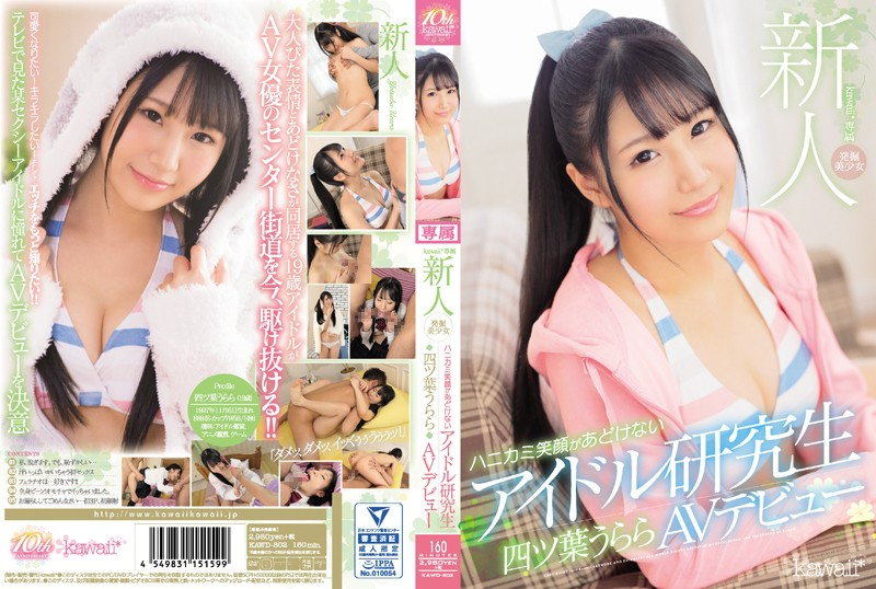 【数量限定】新人kawaii*専属 発掘美少女 ハニカミ笑顔があどけないアイドル研究生 四ツ葉うららAVデビュー 生写真3枚付き 四ツ葉うらら