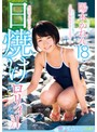 【DMM限定】川辺で見つけた日焼けロリィーちゃん 陽木かれん18才