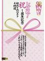 【DMM限定】レズれ! 祝 1周年記念 初めてのベスト4時間