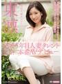 【数量限定】結婚5年目 人妻タレント 覚悟の本番AVデビュー 東凛
