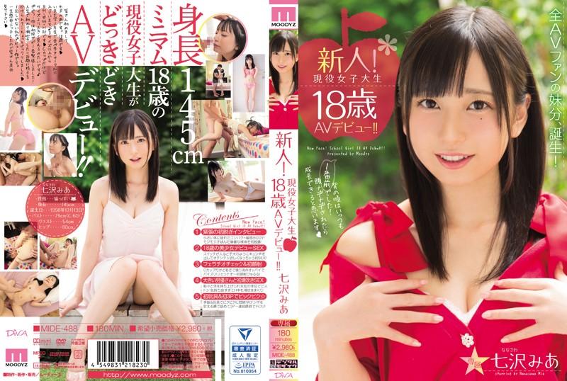 【数量限定】新人!現役女子大生18歳AVデビュー!! 七沢みあ 生写真3枚付き 七沢みあ