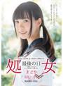 【DMM限定】高身長・高学歴・女子校育ちの純粋少女 処女