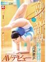 【DMM限定】奇跡の200°開脚!!ジャンプで鍛えた肉体美!!