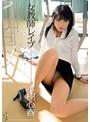 【数量限定】女教師レイプ 水樹心春 生履きパンティと証明写真付き