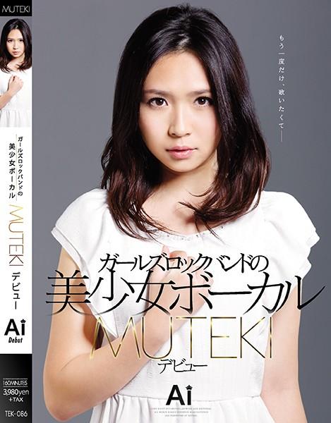 【DMM限定】ガールズロックバンドの美少女ボーカル MUTEKIデビュー Ai 生写真3枚とチェキ付き Ai