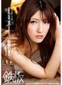 【DMM限定特典】飯岡かなこ 尽きない快楽、愛液にまみれて。