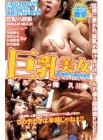 「巨乳美女 生ちん挿入→」のパッケージ画像